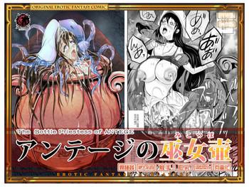 Gudao hentai Anteg no Miko Tsubo -The Bottle Priestess of ANTEG Slender
