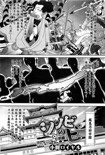 Stockings Shinobi no Bi Ch. 1-5 Chubby